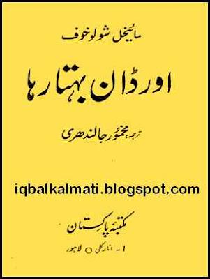 Quiet Flows Don Urdu