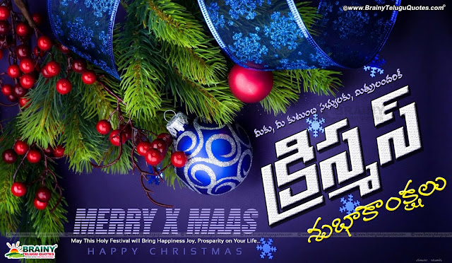 Latest Best Telugu Christmas online Greetings with hd Wallpapers, New Christmas Wishes