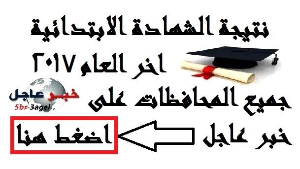 """نتيجة الشهادة الابتدائية """" الصف السادس الابتدائى """" 2017 بجميع محافظات مصر برقم الجلوس هنـــا"""