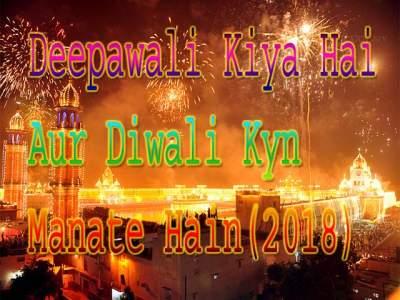 Deepawali Kiya Hai Aur Diwali Kyn Manate Hain (दीपावली 2018)