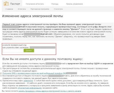 Как изменить адрес электронной почты в WebMoney