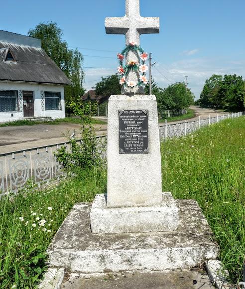Подорожі селами України. Лисятичі. Пам'ятний хрест