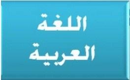 http://up.arabsschool.net/search/?label=http://www.makadait.com/wp-content/uploads/2017/04/10-%D8%B9%D8%B1%D8%A8%D9%8A-%D9%814.pdf