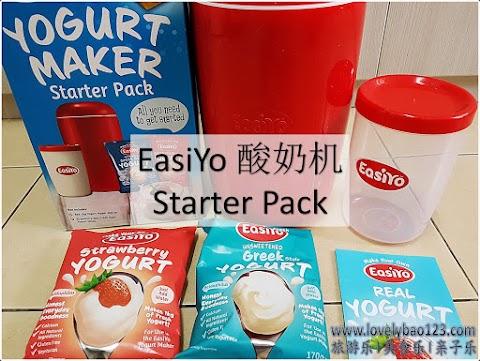 【产品体验】EasiYo酸奶机 yogurt maker| 自制健康美味的酸奶