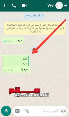 طريقة حذف رسالة مرسلة بالخطأ قبل رؤيتها من   الطرف المستلم للرسالة في Whatsapp .