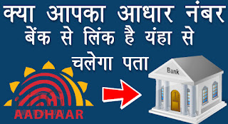 Aadhar Number Linking With Bank Account ki Jankari