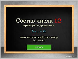 http://kid-mama.ru/igry/math51/math51.htm