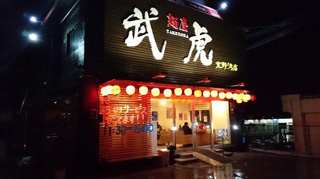 武虎 宜野湾店の写真