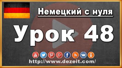 Немецкий язык урок 48 - Притяжательные местоимения аккузатив. Possessivpronomen Akkusativ.