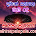 Lagna Palapala Ada Dawase  | ලග්න පලාපල | Sathiye Lagna Palapala 2020 | 2020-05-02