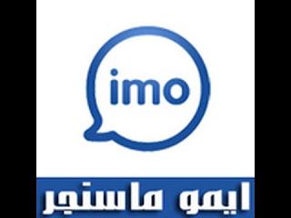 تحميل برنامج ايمو  برابط مباشر - download imo