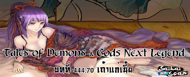 http://readtdg2.blogspot.com/2017/01/tales-of-demons-gods-next-legend-44470.html