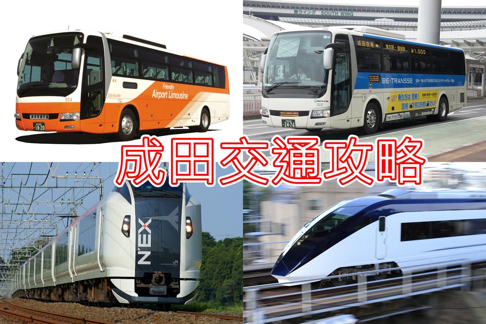 成田機場往返 交通攻略!千Yen巴士 NEX特快 Skyliner Access 特急