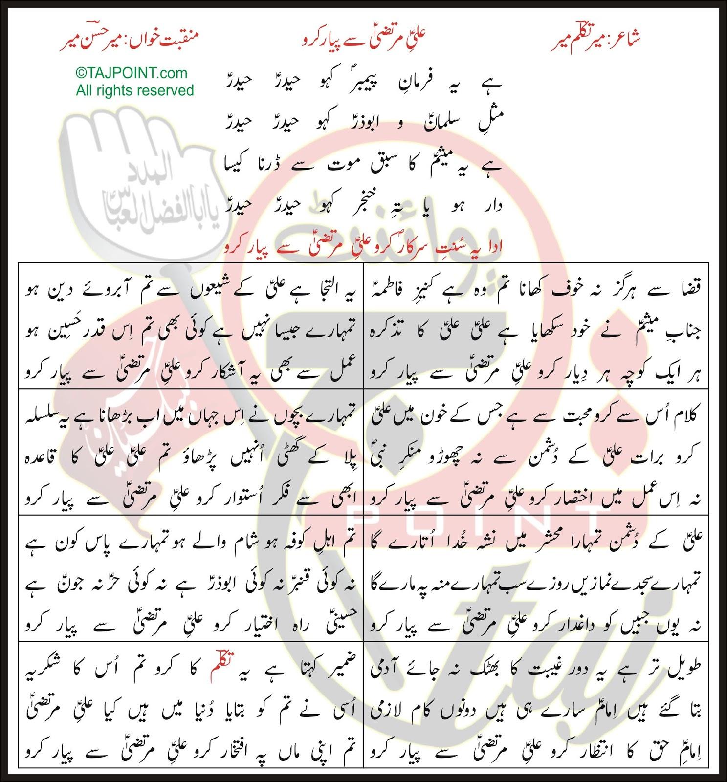 Ali-e-Murtaza Se Pyar Karo Hai Farman-e-Payamb Lyrics Mir Takallum Mir