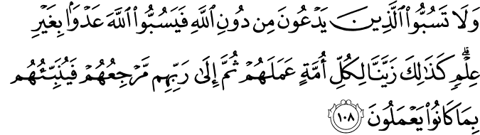 Surat Al-An'am Ayat 108