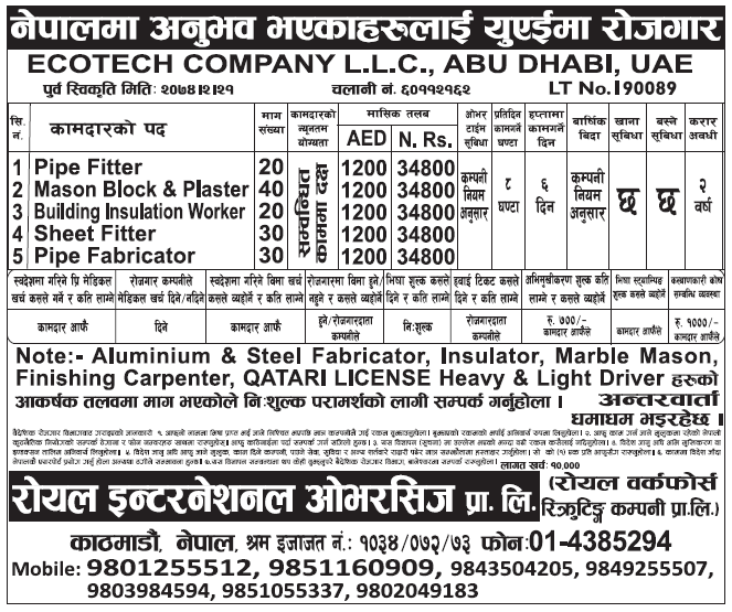 Jobs in Abu Dhabi for Nepali, Salary Rs 34,800