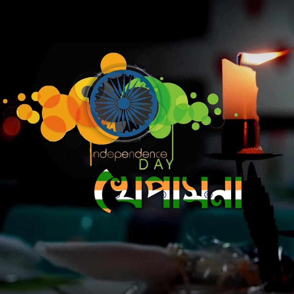 খেপাসনা: Khepasna Get Latest News, Blog Posts & More