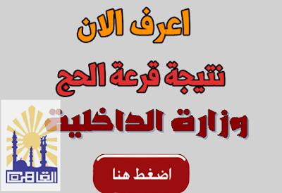نتيجة قرعة الحج بمحافظة القاهره 2018 وإعلان اسماء الفائزين والبالغ عددهم 372 حاج