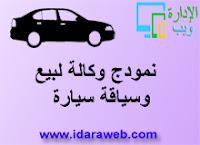 وكالة لبيع و سياقة سيارة