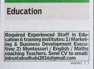 اعلانات وظائف المدرسين والمدرسات فى الامارات T3