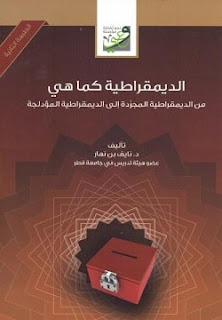 تحميل كتاب الديمقراطية كما هي pdf - نايف بن نهار