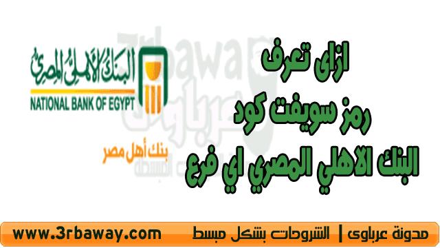 ازاى تعرف رمز سويفت كود البنك الاهلي المصري اي فرع