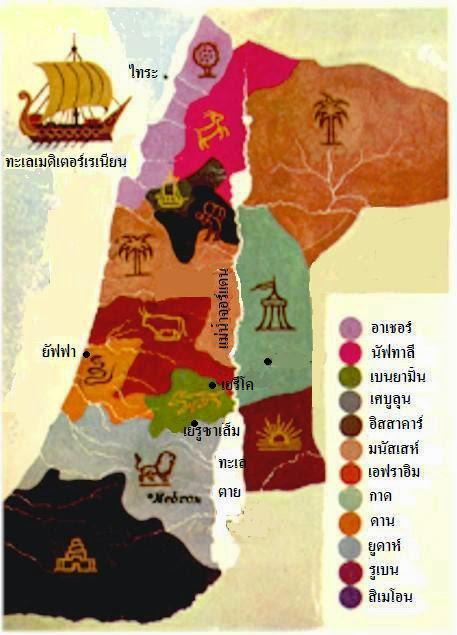 เผ่าอิสราเอล 12 เผ่า