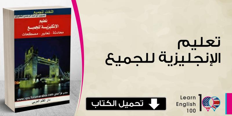 كتاب تعليم المراسلات التجارية باللغة الإنجليزية pdf