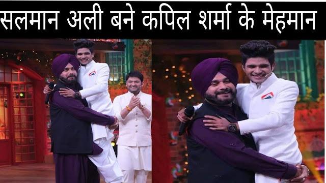 |Salman Ali Made Kapil Sharma show