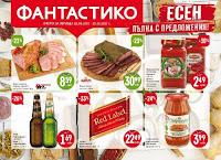 http://www.proomo.info/2017/09/fantastiko-bg-28.html
