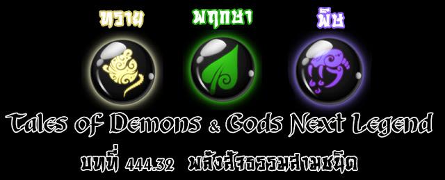 Tales of Demons & Gods Next Legend บทที่ 444.32 พลังสัจธรรมสามชนิด