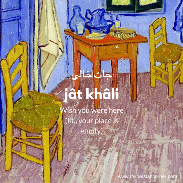 Persian | Farsi | Phrase | Jat khali | Wish you were here | informal