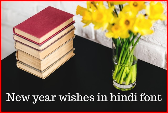 New year wishes in hindi font 2019
