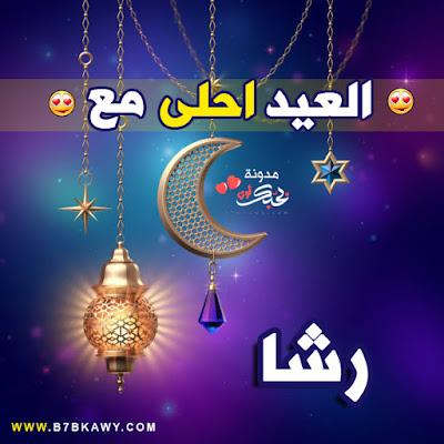 العيد احلى مع رشا