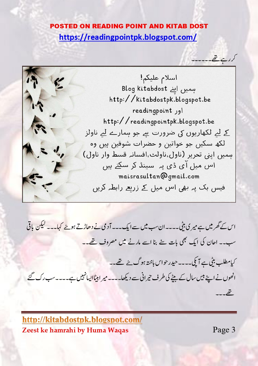 Zeest Ke Humrahi By Huma Waqas Forced Marriage Novel | Kitab Library