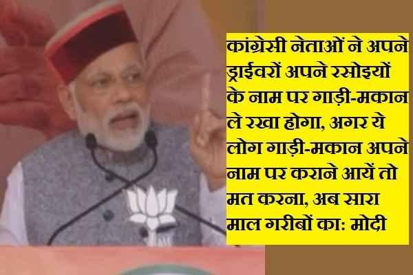 pm-modi-says-congress-leader-benami-sampatti-given-to-poors