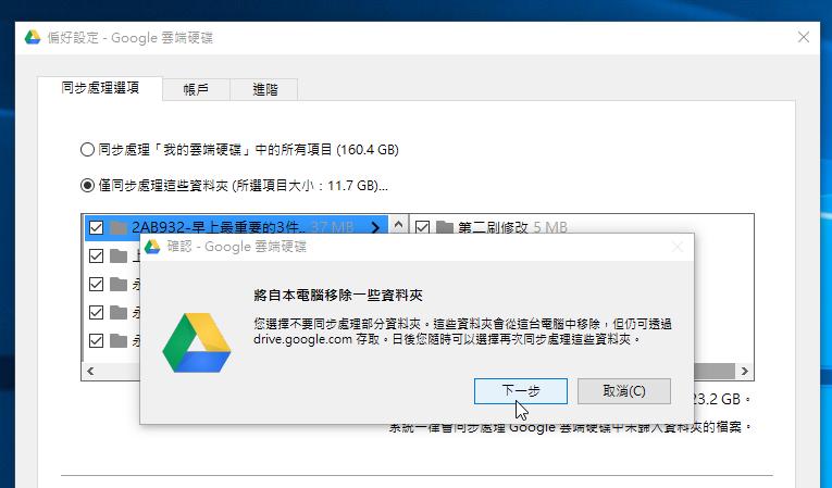 終於更新! Google Drive 可以選擇性同步子資料夾了