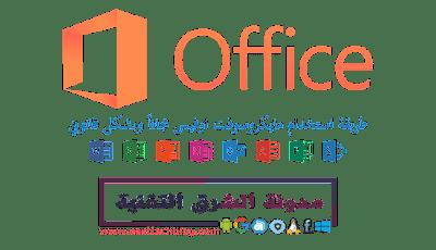 طريقة استخدام Microsoft Office مجاناً وبشكل قانوني