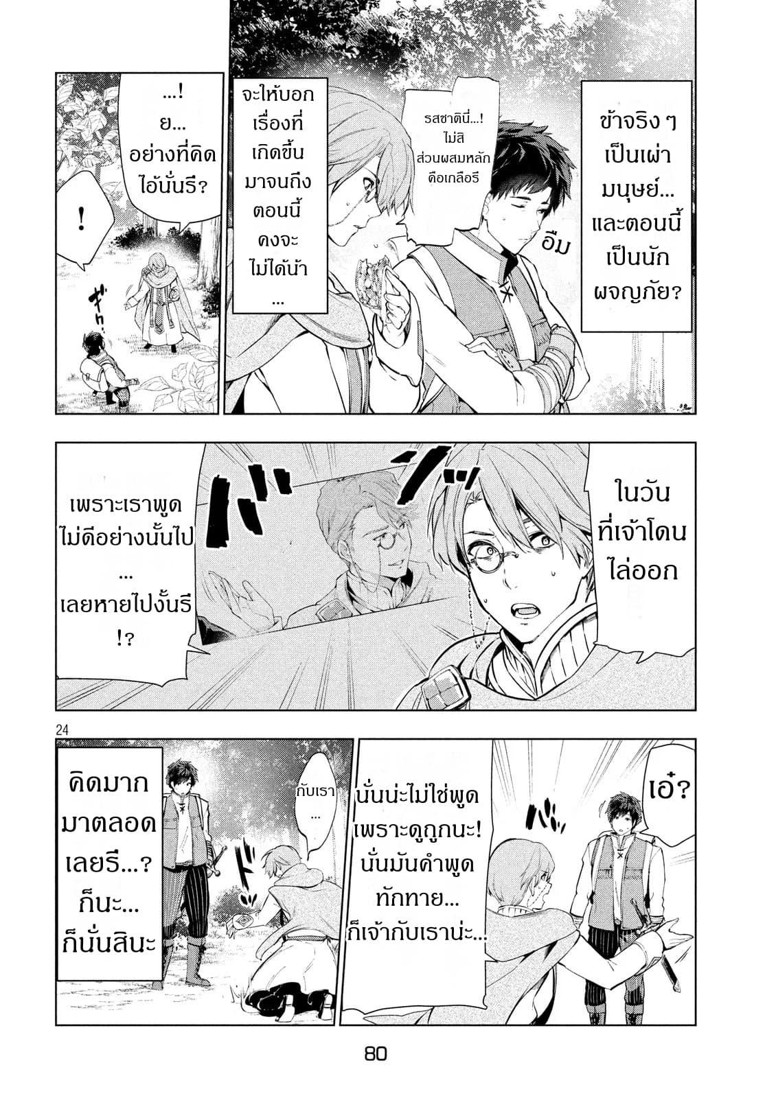 อ่านการ์ตูน Kaiko sareta Ankoku Heishi (30-dai) no Slow na Second ตอนที่ 8.2 หน้าที่ 4