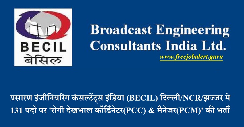 Broadcast Engineering Consultants India Limited, BECIL, Delhi, NCR, Uttar Pradesh, Patient Care, Graduation, Latest Jobs, becil logo