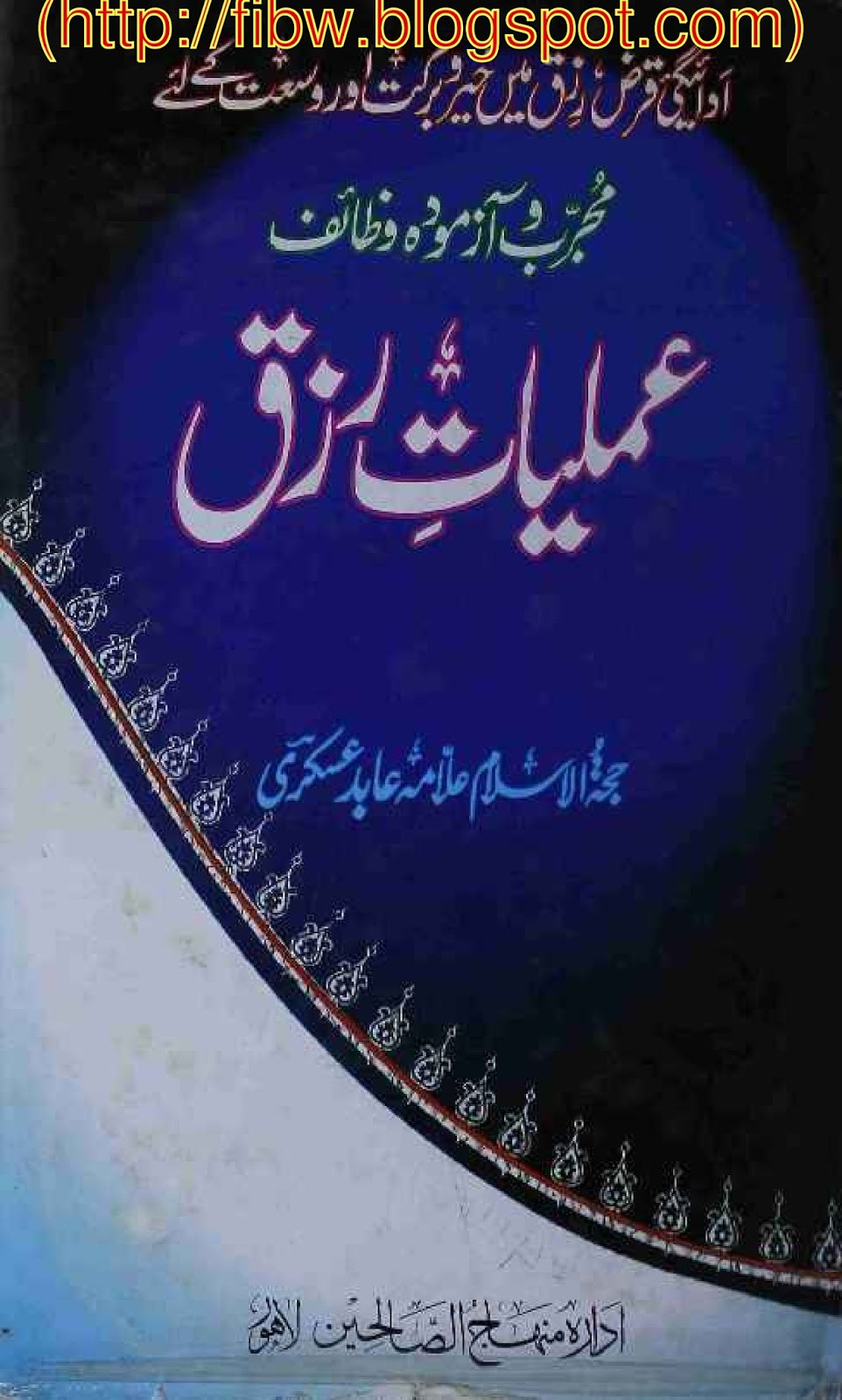 bangla islamic dua book pdf free download