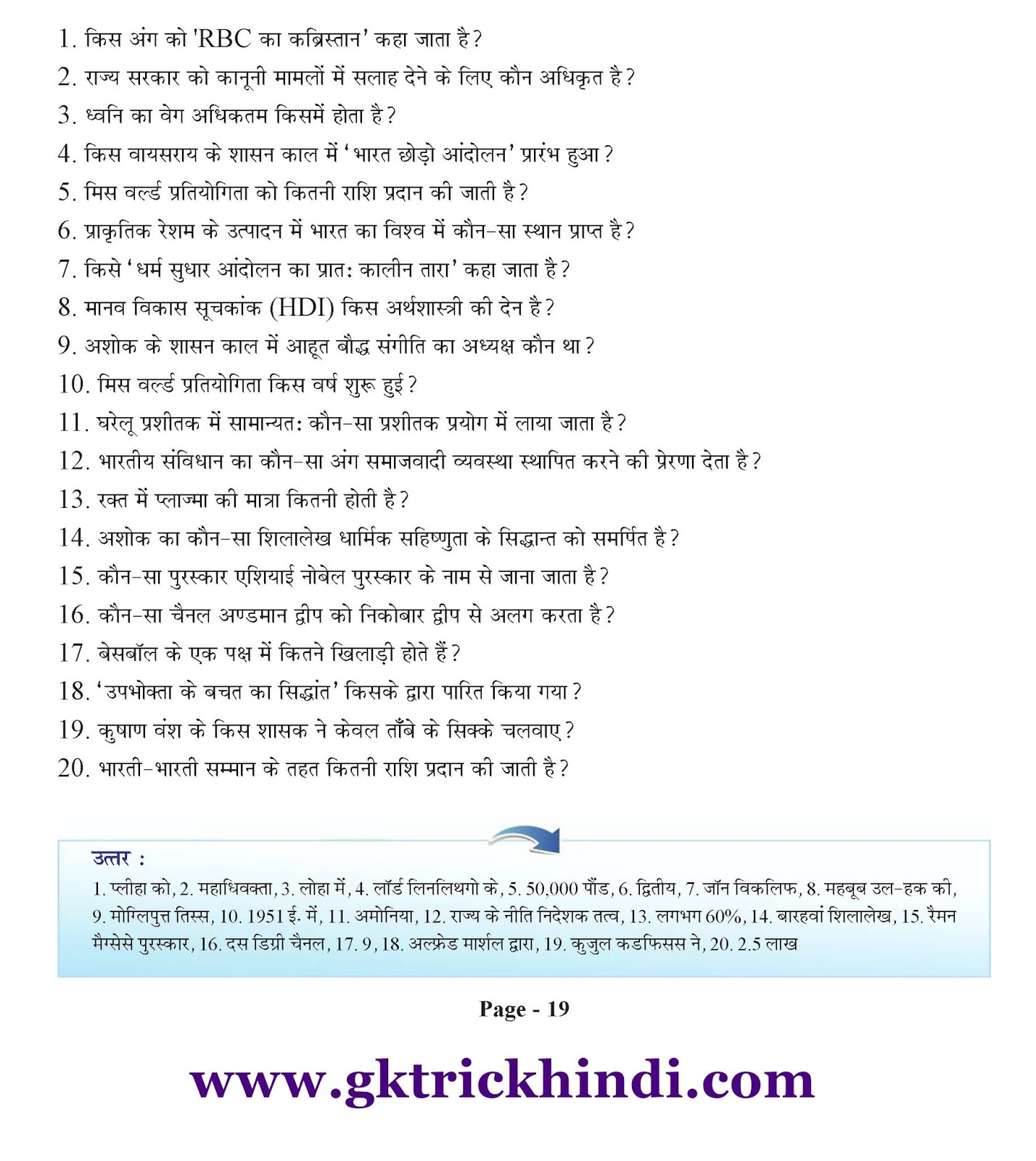 GK Question and Answer in Hindi for SSC