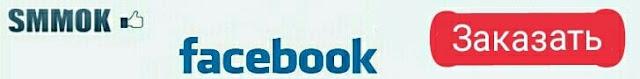Зарабатывайте в Фейзбуке.