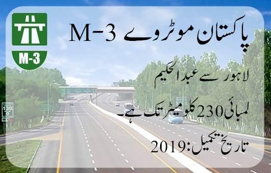m-3-motorway