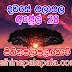 Lagna Palapala Ada Dawase  | ලග්න පලාපල | Sathiye Lagna Palapala 2019 | 2019-04-28