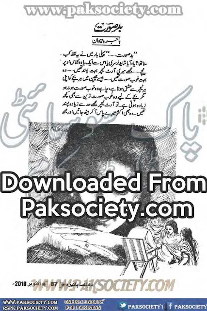 Badsoorat novel by Hajira Rehan Online Reading