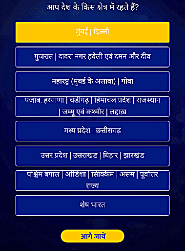 KBC me kaise Jaye 2020 Procedure in Hindi