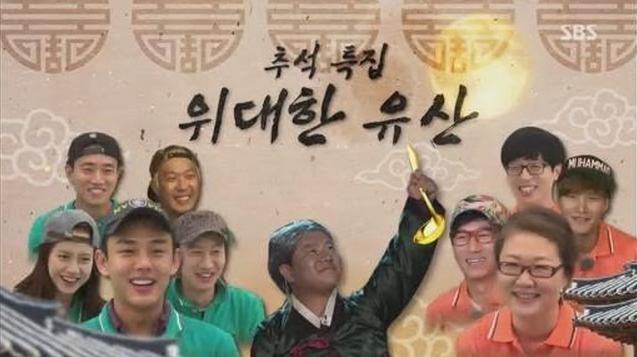 Running man: episode 145 » dramabeans korean drama recaps.
