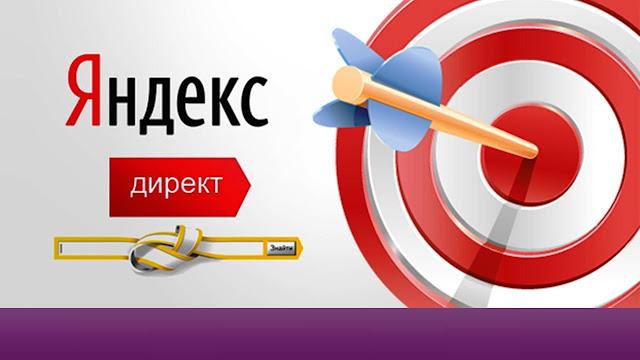 Обзор системы контекстной рекламы Яндекс Директ