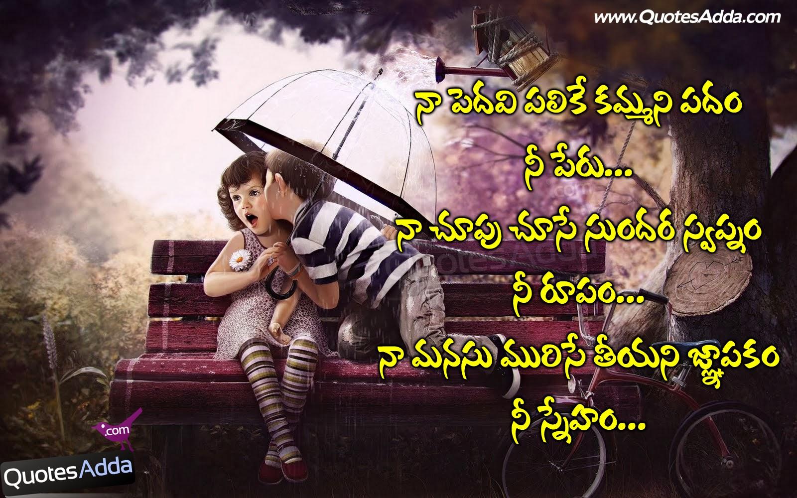 Telugu Love Quotes Wallpapers - 31 | QuotesAdda.com ...